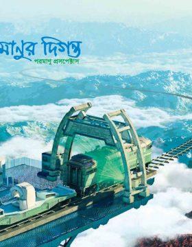 পরমাণুর দিগন্ত