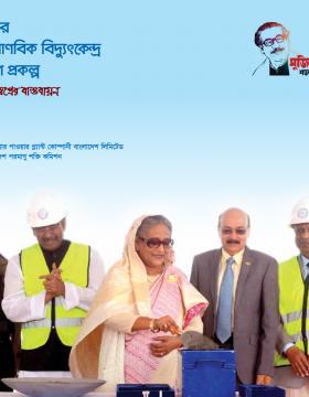 রূপপুর পারমাণবিক বিদ্যুৎ কেন্দ্র নির্মাণ প্রকল্প